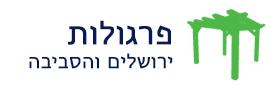 פרגולות בירושלים